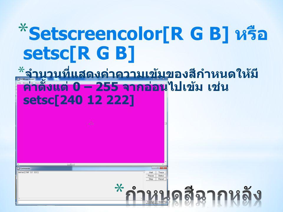 Setscreencolor[R G B] หรือ setsc[R G B]